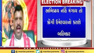 Aravalli: Thakor Sena chief threatens Congress for ticket to their candidate | Mantavya News