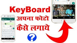 How to set wallpaper on keyboard in all Mobile phone || अपने keyboard में अपनी photo कैसे सेट करें ?