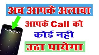 How To Hide Who's Calling & Hide Personal Number & Lock incoming Calls - इनकमिंग कॉल को कैसे लॉक करे