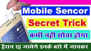 अपने मोबाइल सेंसर पर टच करो Earphone देखो कमाल ||| Mobile Sensor Secret Trick || Useful Secret Trick