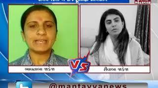 Rivaba Jadeja vs Bhavnaba Jadeja in Jamnagar | Mantavya News