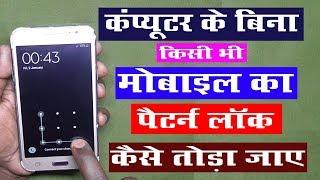How to Crack Pattern Lock in Hindi ? kisi bhi mobile ka pattern lock kaise tode . (New Trick)