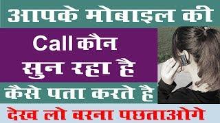 आपके मोबाइल की Call कौन सुन रहा है कैसे पता करते हैं Mobile Ki Call kun Sun Raha Hai Kaise Pata Kare