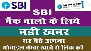 SBI Bank वालो के लिए बड़ी खबर घर बैठे अपना Mobile Number बैंक से  सीधा Link करे