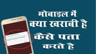 मोबाइल में क्या खराबी है ? कैसे पता करें  ? - Mobile Me kya kharabi Hai Kaise Pata karte Hai