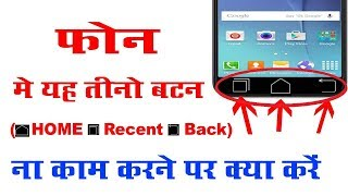 तीनों बटन ना काम करने पर क्या करें Home recent and back button not working in android phone - 2019