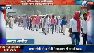 देवीपाटन मण्डल में बहराइच के नानपारा मार्ग पर आयोजित हुई मोदी की चुनावी संकल्प रैली