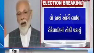 PM Narendra Modi's address to the nation on 'Mission Shakti' | Mantavya News