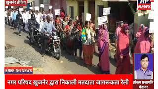 नगर परिषद ख़ुजनेर द्वारा मतदाताओं को जागरूक करने निकाली रैली
