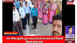 नगर परिषद खुजनेर द्वारा मतदाताओ को जागरूक करने निकाली विशाल कलश यात्रा