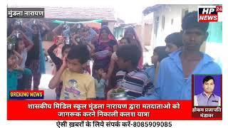 शासकीय मिडिल स्कूल मुंडला नारायण के द्वारा निकाली कलश यात्रा