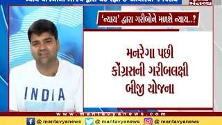 Debate: Rahul Gandhi's NYAY scheme (26/03/2019) | Mantavya News