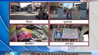 Posters placed in the support of Radadiya in Rajkot,Junagadh,Gondal & Porbandar | Mantavya News