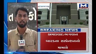 Ahmedabad: High Court rejects Bhagwan Barad's plea against disqualification