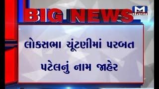 Gujarat: Parbat Patel to contest LS Polls from Banaskantha on BJP ticket | Mantavya News