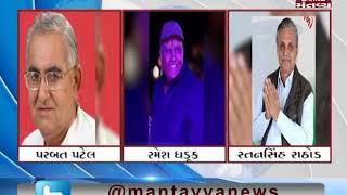 Gujarat: BJP announces 3 more candidates for LS Polls   Mantavya News