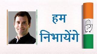 Lok Sabha Election 2019 | Congress Manifesto | कांग्रेस का घोषणा पत्र 2019