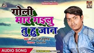 सुन सुन गे हसीना Bhola Bhojpuriya का