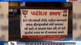 Surat: Patidar Samaj threatens to give ticket to candidate of Patidar or Saurashtra Samaj