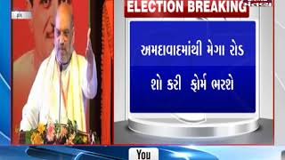 BJP Chief Amit shah to fill nomination form on 30th March for Gandhinagar LS Seat | Mantavya News