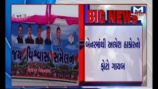 Patan: Congress MLA Alpesh Thakor's photo is missing from poster of Congress #VijayVishwasSammelan