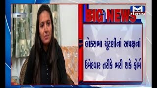 Reshma Patel to contest Lok Sabha polls as Independent | Mantavya News