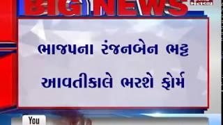 Vadodara: BJP's Ranjanben Bhatt to fill the nomination form for LS Polls tomorrow