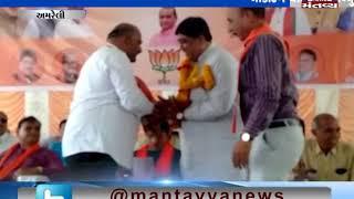 Amreli: BJP's Karyakarta Sammelan was organized in Savarkundla | Mantavya News