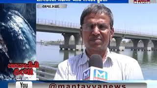 સાબરમતીની હત્યા   Mantavya News