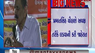 Panchmahal: Prabhatsinh chauhan announced to contest LS Polls as independent