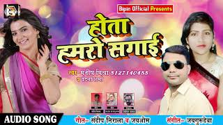 New Bhojpuri Song 2018 - होता हमरो सगाई - Hota Hamro Sagai - Manish Mishra , Vandana Sharma -