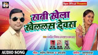 सुपरहिट गाना - राति खेला खेललस देवरा -Manish Mishra-Rati Khela Khelalas Dewara - Bhojpuri Songs 2018