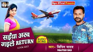 #सईया अऱब  गइले Return - New Bhojpuri Song - Saiyan Arab Gaile Return - Bipin Yadav 2018