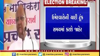 Gujarat: Nationalist Congress Party(NCP) to contest on all 26 seats | Mantavya News