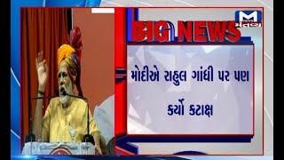 PM Modi attacks on Congress' Rahul Gandhi over 'Nyuntam Aay Yojana'