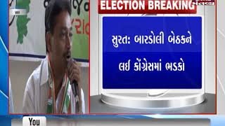 Surat: Congress' Anand Chaudhary threatens to resign if LS ticket is not give to him