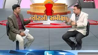 "#LokSabhaElections2019: ""છોટાઉદેપુર"" સીટની સમીક્ષા   Mantavya News"