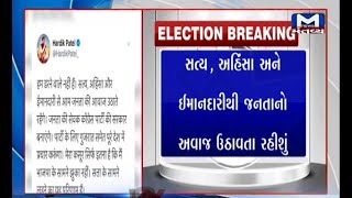"""Hardik Patel says,""""We are not going to afraid,we will continue to raise the voice of common people"""""""