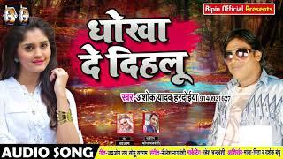New Bhojpuri Sad Song धोखा दे दिहलू - Ashok Yadav Hardoiya - Dhokha De Dehlu - Hit Sad Song 2018