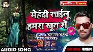 मेहंदी रचइबू हमरा खून से - Sandeep Sagar - Mehandi Rachaibu Hamra Khun se - New  Sad Song 2018