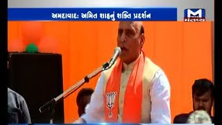 Rajnath Singh was addressing at BJP chief Amit Shah's mega-rally in Ahmedabad
