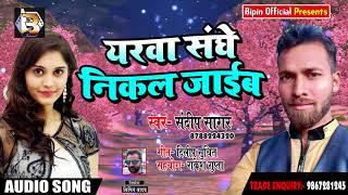 New Bhojpuri Song - यरवा संघे निकल जाईब - Sandeep Sagar - Bhojpuri Songs 2018 New
