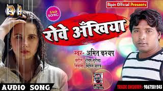 Bhojpuri Sad Song रोवे अंखिया  - Amit Kasyap - Rove Ankhiya - New Sad Song 2018