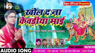 Devi Geet - खोल द ना केवडिया माई - Michale Vikash Yadav - Khol D NA Kewadiya Maai - Bhakti Songs