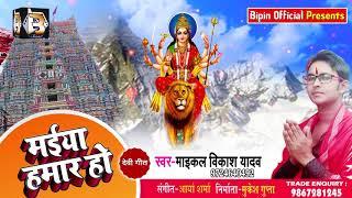 Bhojpuri Devi Geet - मईया हमार हो - Maiya Hamaar Ho - Michale Vikash Yadav - Navratri Songs