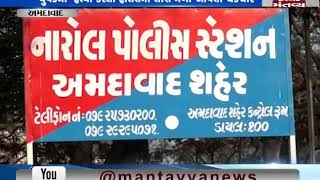 Ahmedabad: A man found dead in Narol | Mantavya News