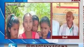 Banaskantha: Shortage of teachers in Govt School in Divdi Village   Mantavya News