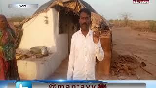 Kutch: Nagalpar village people to boycott Lok Sabha Elections | Mantavya News
