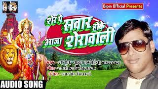 Ashok Yadav Hardoiya का New Bhakti Song - #Sher Pe Sawar Hoke Aaja Sherawali - Devigeet Song 2018