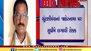 Big relief to Congress MLA Bhagwan Barad as SC stays Talala by-poll in Gujarat
